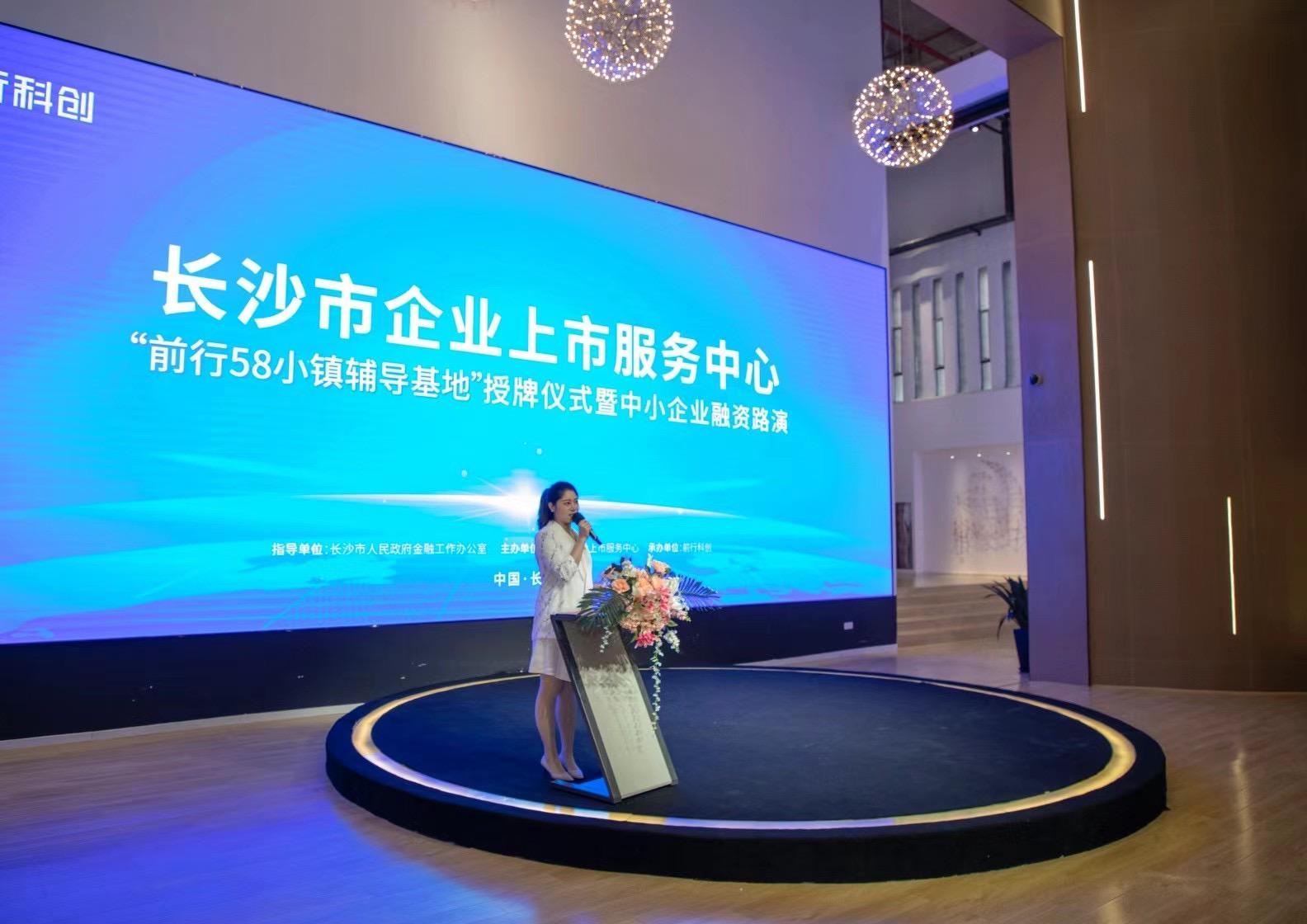 长沙市企业上市服务中心·前行科创辅导基地揭牌